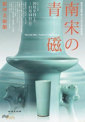 img_exhibition_seiji.jpg